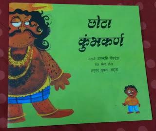 Chota Kumbhakarna