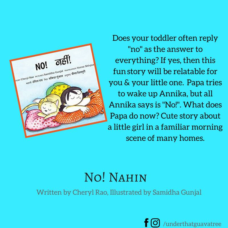 No! Nahin